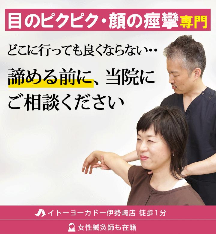 目のピクピク・顔の痙攣に無痛鍼灸 |群馬県伊勢崎市 大成堂 ...